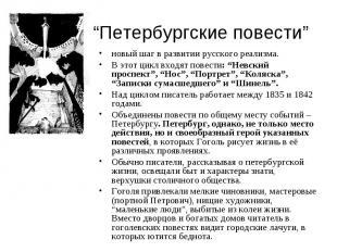 """""""Петербургские повести"""" новый шаг в развитии русского реализма. В этот цикл вход"""