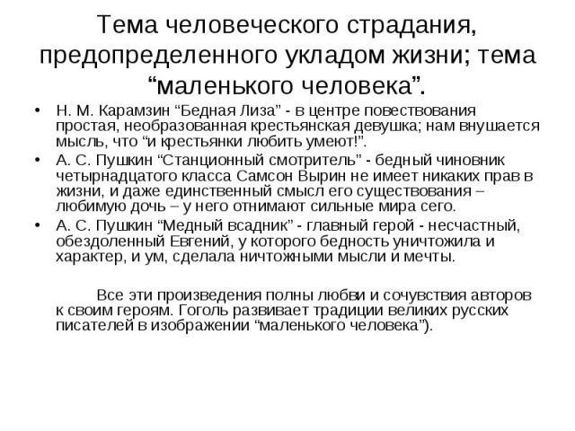 """Тема человеческого страдания, предопределенного укладом жизни; тема """"маленького человека"""". Н. М. Карамзин """"Бедная Лиза"""" - в центре повествования простая, необразованная крестьянская девушка; нам внушается мысль, что """"и крестьянки любить умеют!"""".А. С…"""