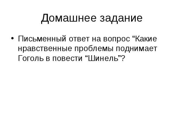 """Домашнее задание Письменный ответ на вопрос """"Какие нравственные проблемы поднимает Гоголь в повести """"Шинель""""?"""