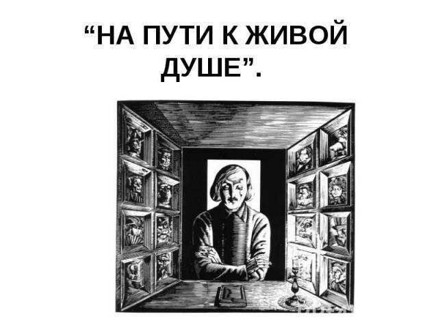 """""""НА ПУТИ К ЖИВОЙ ДУШЕ""""."""