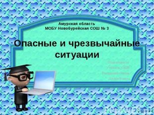 Опасные и чрезвычайные ситуацииПодготовила:Учитель ОБЖРогудеева ЛилияАнатольевна