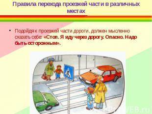 Правила перехода проезжей части в различных местах Подойдя к проезжей части доро