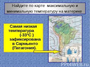 Найдите по карте максимальную и минимальную температуру на материке Самая низкая