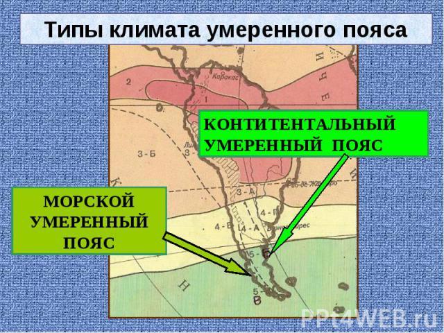 Типы климата умеренного пояса КОНТИТЕНТАЛЬНЫЙ УМЕРЕННЫЙ ПОЯС МОРСКОЙ УМЕРЕННЫЙ ПОЯС