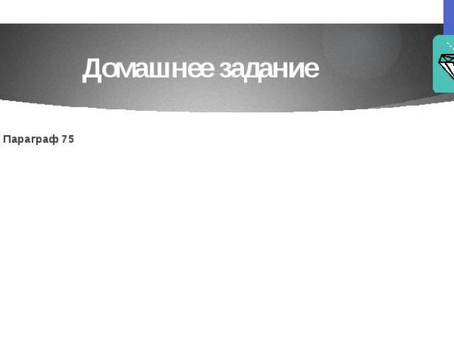 Домашнее заданиеПараграф 75