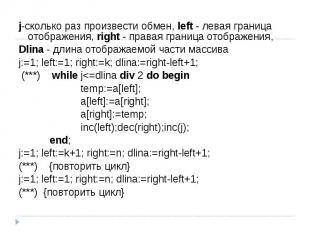 j-сколько раз произвести обмен, left - левая граница отображения, right - правая