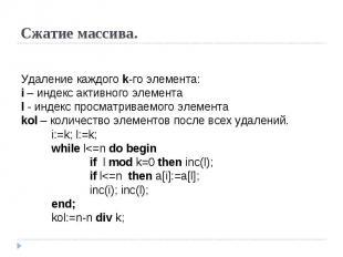 Сжатие массива. Удаление каждого k-го элемента:i – индекс активного элементаl -