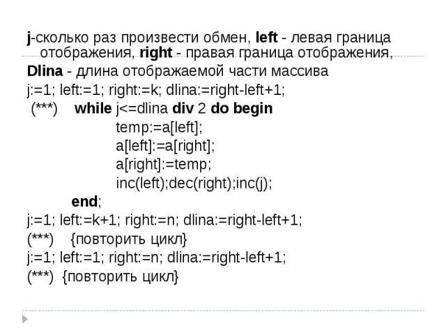 j-сколько раз произвести обмен, left - левая граница отображения, right - правая граница отображения, Dlina - длина отображаемой части массива j:=1; left:=1; right:=k; dlina:=right-left+1; (***) while j