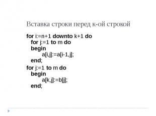 Вставка строки перед к-ой строкой for i:=n+1 downto k+1 dofor j:=1 to m dobegina