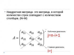Квадратная матрица- это матрица, в которой количество строк совпадает с количест