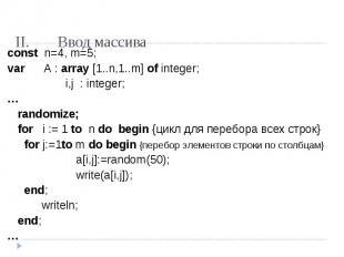 const n=4, m=5;var A : array [1..n,1..m] of integer; i,j : integer;…randomize;fo