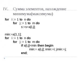 Сумма элементов, нахождение минимума(максимума) for i := 1 to n do for j := 1 to