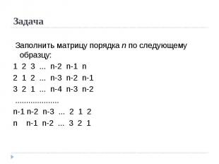 Задача Заполнить матрицу порядка n по следующему образцу:1 2 3 ... n-2 n-1 n 2 1
