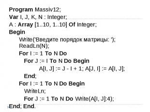 Program Massiv12;Var I, J, K, N : Integer; A : Array [1..10, 1..10] Of Integer;