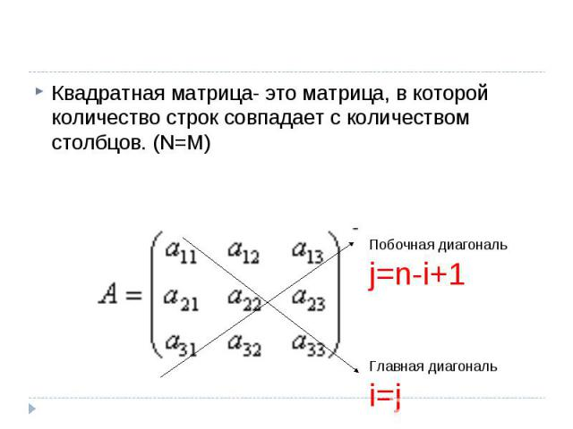 Квадратная матрица- это матрица, в которой количество строк совпадает с количеством столбцов. (N=M) Побочная диагональj=n-i+1 Главная диагональi=j