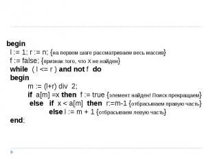 begin l := 1; r := n; {на первом шаге рассматриваем весь массив} f := false; {пр