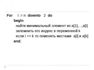 For i := n downto 2 do begin найти минимальный элемент из a[1],...,a[i] запомнит