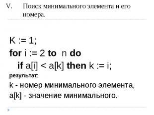 Поиск минимального элемента и его номера. K := 1; for i := 2 to n do if a[i] < a