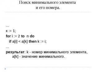 Поиск минимального элемента и его номера. ...к := 1; for i := 2 to n do if a[i]