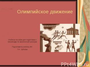 Олимпийское движение Учебное пособие для подготовки к олимпиаде по физической ку