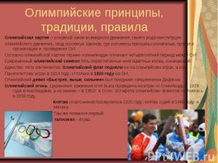 Олимпийские принципы, традиции, правила Олимпийская хартия – основной закон всем