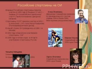 Российские спортсмены на ОИ Впервые Российские спортсмены приняли участие в 1908