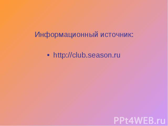 Информационный источник:http://club.season.ru