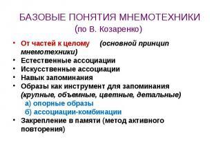 БАЗОВЫЕ ПОНЯТИЯ МНЕМОТЕХНИКИ (по В. Козаренко) От частей к целому (основной прин