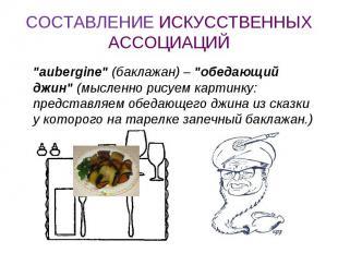 """СОСТАВЛЕНИЕ ИСКУССТВЕННЫХ АССОЦИАЦИЙ """"aubergine"""" (баклажан) – """"обедающий джин"""" ("""