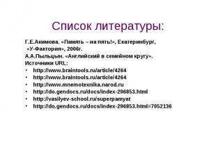 Список литературы: Г.Е.Акимова. «Память – на пять!», Екатеринбург, «У-Фактория»,