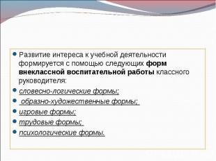 Развитие интереса к учебной деятельности формируется с помощью следующих форм вн