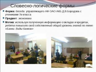 Форма: беседа управляющего АФ ОАО АКБ Д.В.Бородова с учениками 7в классаПредмет: