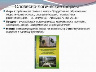 Словесно-логические формы Форма: публикация статьи в книге «Продуктивное образов