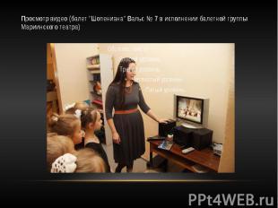 """Просмотр видео (балет """"Шопениана"""" Вальс № 7 в исполнении балетной груп"""