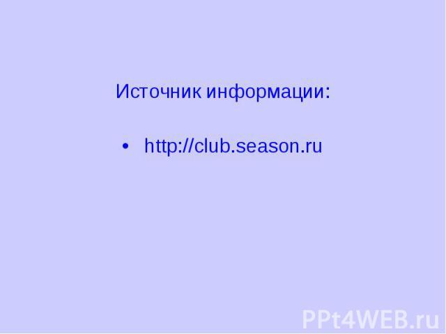 Источник информации: http://club.season.ru