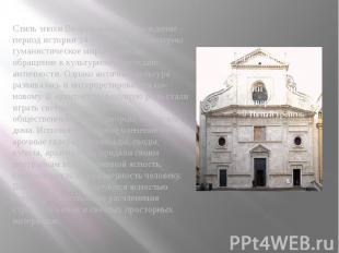 Стиль эпохи Возрождения. Возрождение – период истории 14 - 17 веков. Характерны