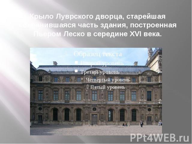 Крыло Луврского дворца, старейшая сохранившаяся часть здания, построенная Пьером Леско в середине XVI века.