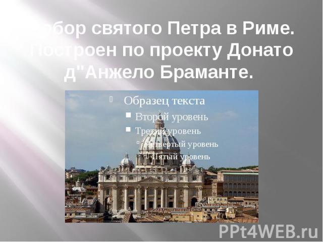 Собор святого Петра в Риме. Построен по проекту Донато д