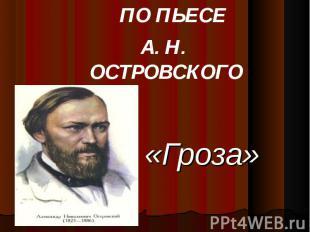 По пьесе А.Н Островского «Гроза»