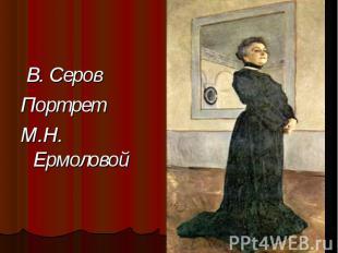 В. СеровПортретМ.Н. Ермоловой