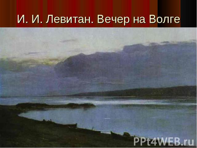 И. И. Левитан. Вечер на Волге