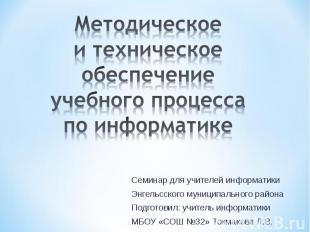 Методическое и техническое обеспечение учебного процесса по информатике Семинар