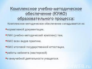 Комплексное учебно-методическое обеспечение (КУМО) образовательного процесса: Ко