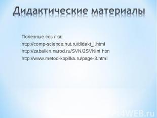 Дидактические материалы Полезные ссылки:http://comp-science.hut.ru/didakt_i.html