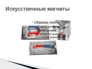 Искусственные магниты