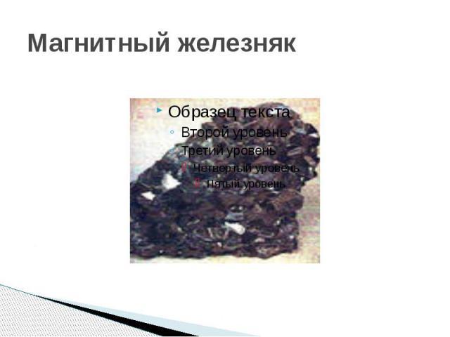 Магнитный железняк