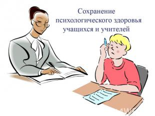 Сохранение психологического здоровья учащихся и учителей