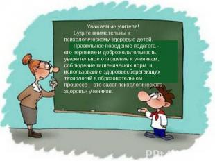 Уважаемые учителя! Будьте внимательны к психологическому здоровью детей. Правиль