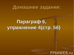 Параграф 6, упражнение 4(стр. 56) Домашнее задание: