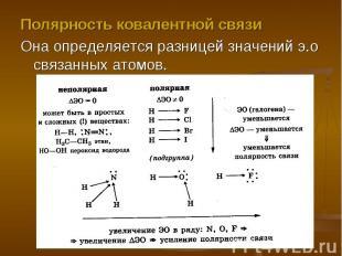 Полярность ковалентной связиОна определяется разницей значений э.о связанных ато